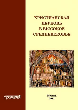 Христианская  Церковь  в  Высокое  Средневековье: Учебное пособие
