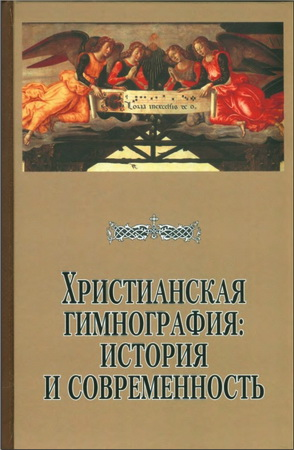 Христианская гимнография: история и современность