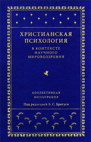 Христианская психология в контексте научного мировоззрения: коллективная монография