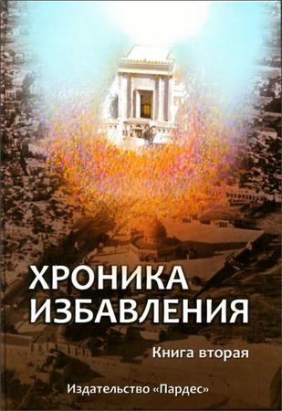 Хроника избавления – Книга вторая