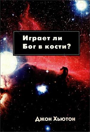 Джон Хьютон - Играет ли Бог в кости?
