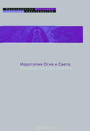 Иеротопия Огня и Света в культуре византийского мира - Алексей Лидов