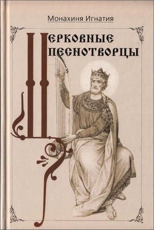 Игнатия - Монахиня - Церковные песнотворцы