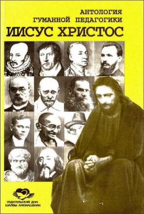Амонашвили Шалва Александрович - Иисус Христос и eгo ученики