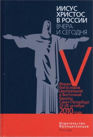 Иисус Христос в России вчера и сегодня