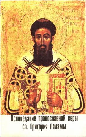Иеромонах Илларион Святогорец - Исповедание православной веры св. Григория Паламы