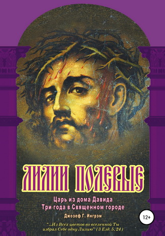 Ингрем - Лилии полевые - Царь из дома Давида - Три года в Священном городе