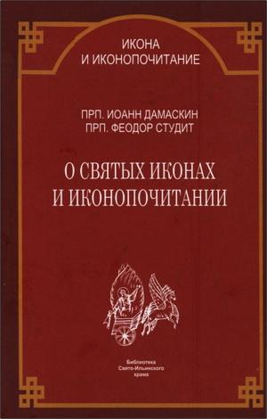 Иоанн Дамаскин, Феодор Студит - О святых иконах и иконопочитании