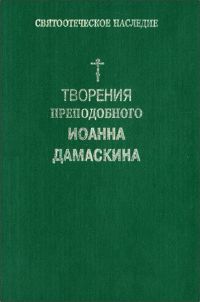 Творения преподобного Иоанна Дамаскина