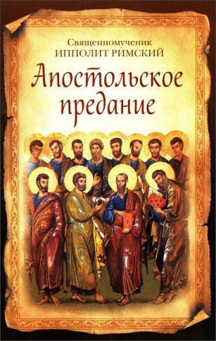 Ипполит Римский, священномученик - Апостольское предание