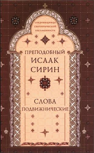 Исаак Сирин, преподобный - Слова подвижнические