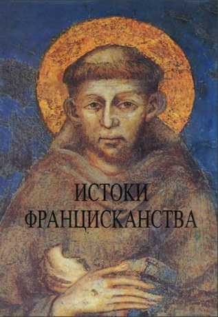 Истоки францисканства