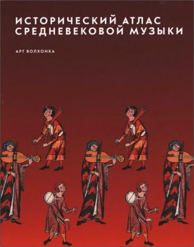 Исторический атлас средневековой музыкиовой музыки