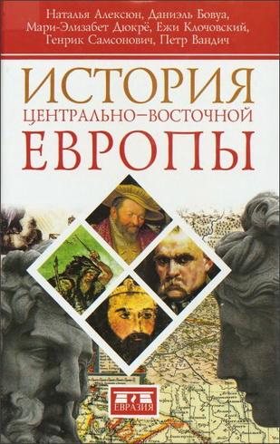 История Центрально-Восточной Европы