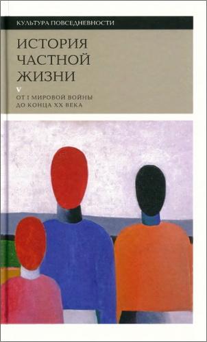 История частной жизни - Том 5 - От I Мировой войны до конца XX века