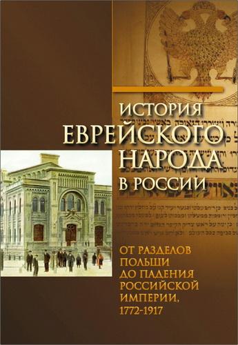 История еврейского народа в России - Том 2 - От разделов Польши до падения Российской империи