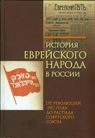 История еврейского народа в России - Том 3 - От революций 1917 года до распада Советского Союза