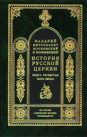 История Русской Церкви - 4 - Макарий - Булгаков
