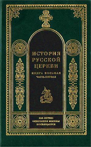История русской церкви - 8 - 1700-1917 - Смолич