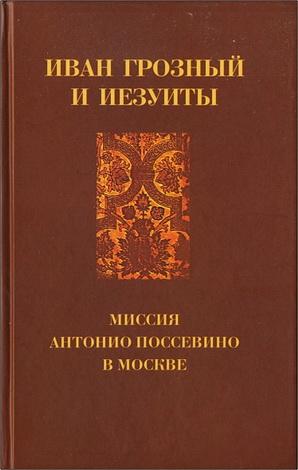 Иван Грозный и иезуиты: миссия Антонио Поссевино в Москве