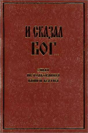 Протоиерей Николай Иванов - И сказал Бог... - Библейская онтология и библейская антропология - Опыт истолкования книги Бытия (гл. 1-5)