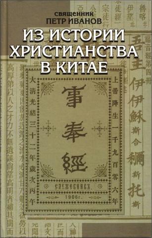 Петр Иванов - Из истории христианства в Китае
