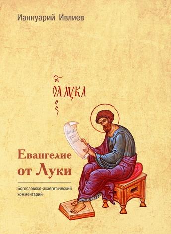 Архимандрит Ианнуарий  - Ивлиев - Евангелие от Луки - Богословско-экзегетический комментарий