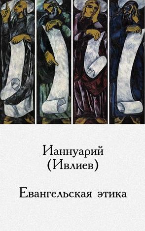 Ианнуарий Ивлиев - Евангельская этика