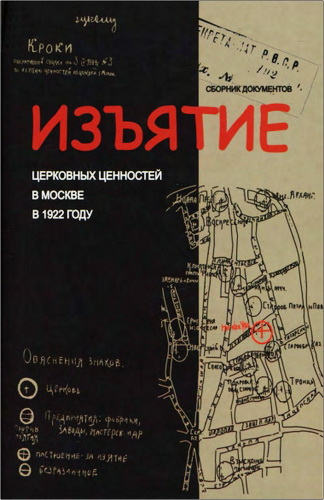 Изъятие церковных ценностей в Москве в 1922 году. Сборник документов из фонда Реввоенсовета Республики