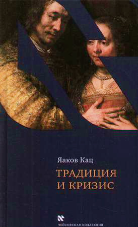 Яаков Кац - Традиция и кризис