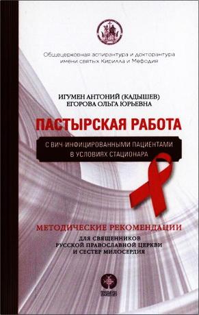 Антоний (Кадышев) – Ольга Егорова - Пастырская работа с ВИЧ-инфицированными пациентами в условиях стационара