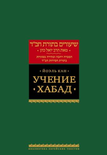 Йоэль Кан - Учение Хабад