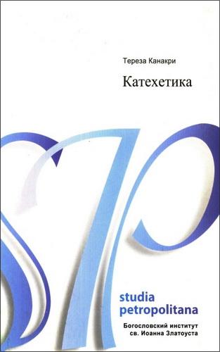 Канакри Тереза - Катехетика