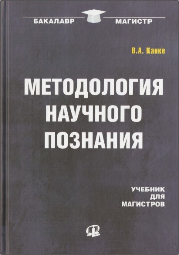Виктор Андреевич Канке - Методология научного познания: учебник для магистров