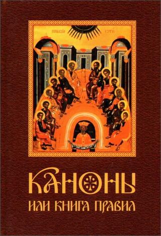Каноны или книга правил Святых Апостол, Святых Соборов, Вселенских и поместных, и Святых Отец