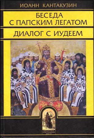 Иоанн Кантакузин - Беседа с папским легатом - Диалог с иудеем и другие сочинения