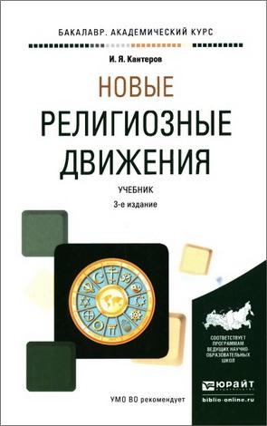 Кантеров Игорь - Новые религиозные движения