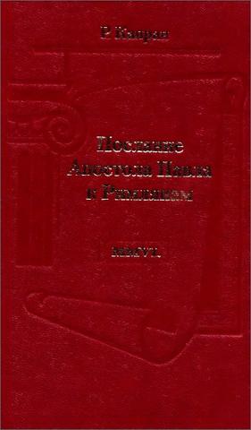 Роман Капран - Послание Апостола Павла к Римлянам - Учебное пособие