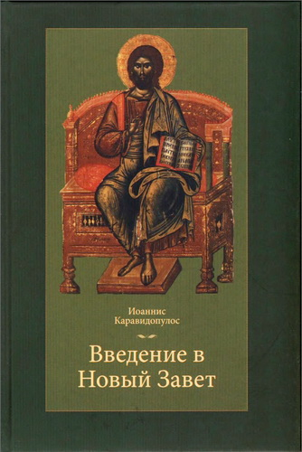 Введение в Новый Завет - Иаоннис Каравидопулос