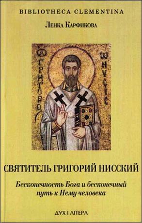 Карфикова - Святитель Григорий Нисский