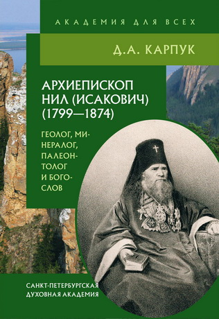 Дмитрий Андреевич Карпук - Архиепископ Нил (Исакович) (1799–1874). Геолог, минералог, палеонтолог и богослов