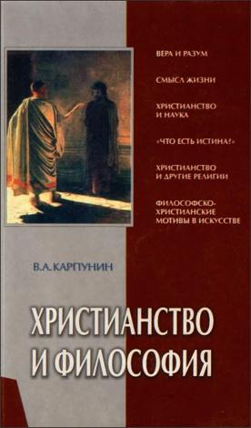 Карпунин - Христианство и философия