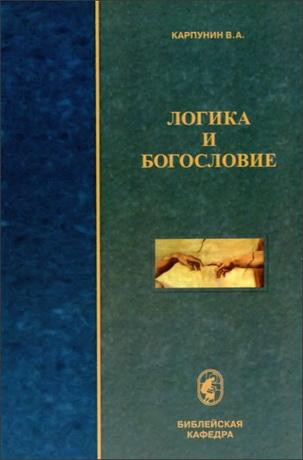 Карпунин Валерий - Логика и богословие