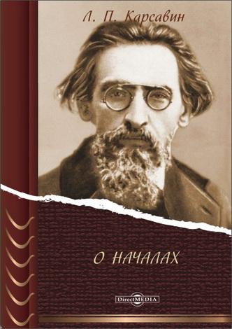 Лев Платонович Карсавин - О Началах
