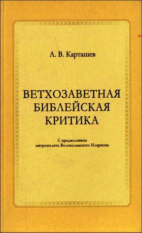 Антон Владимирович Карташев - Ветхозаветная библейская критика