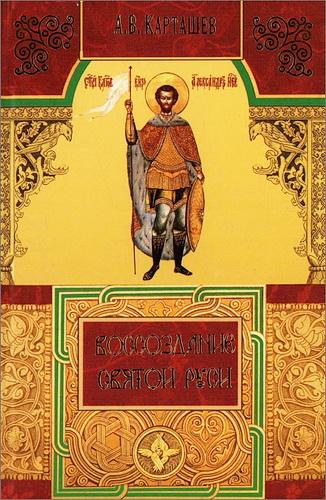 Антон Карташев - Воссоздание Святой Руси