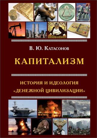 Валентин Катасонов - Капитализм