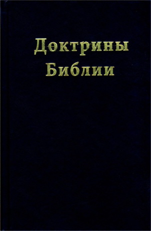 Даниил Кауффман - Доктрины Библии