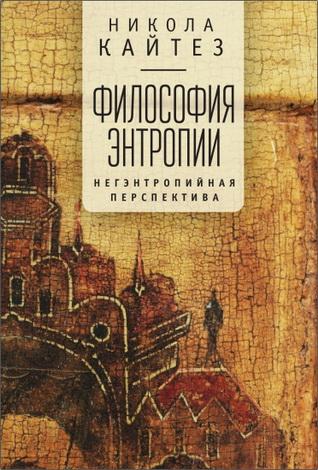 Никола Кайтез - Философия энтропии