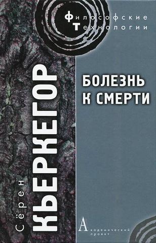 Болезнь к смерти - Серен Кьеркегор